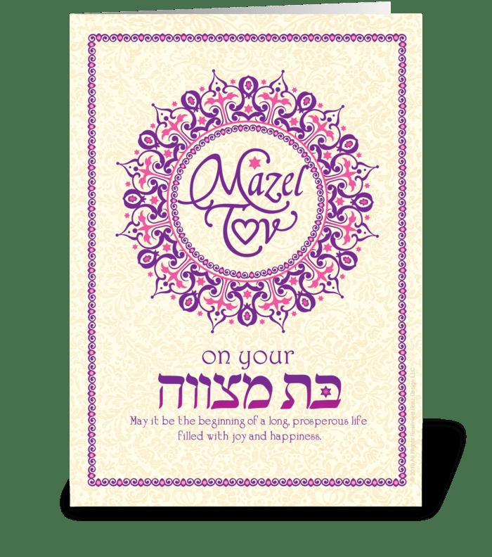 Mandala Mazel Tov Bat Mitzvah  greeting card