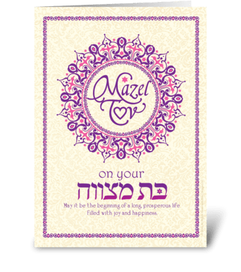 Mandala Mazel Tov Bat Mitzvah  greeting card
