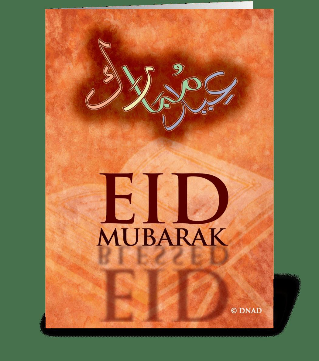 eid reflections  send this greeting card designednew