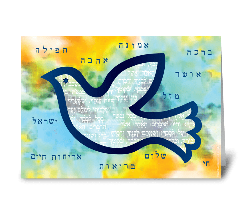 Jewish Dove Blessing greeting card