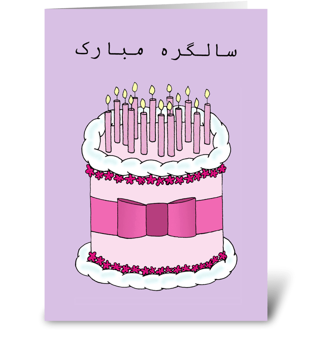 Urdu Happy Birthday Cake And Candles