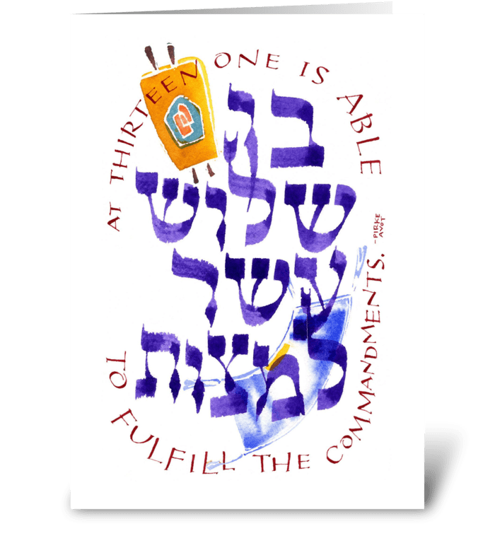 Bar Mitzvah 1 greeting card