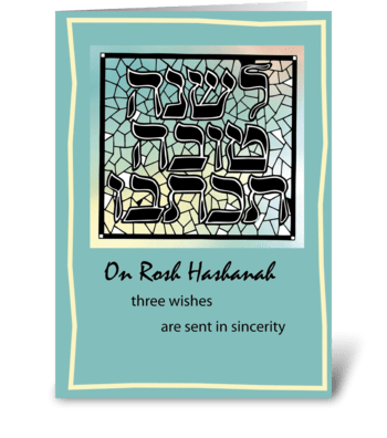Rosh Hashanah Design greeting card