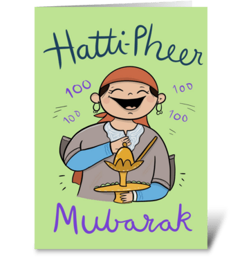 Hatti Pheer greeting card