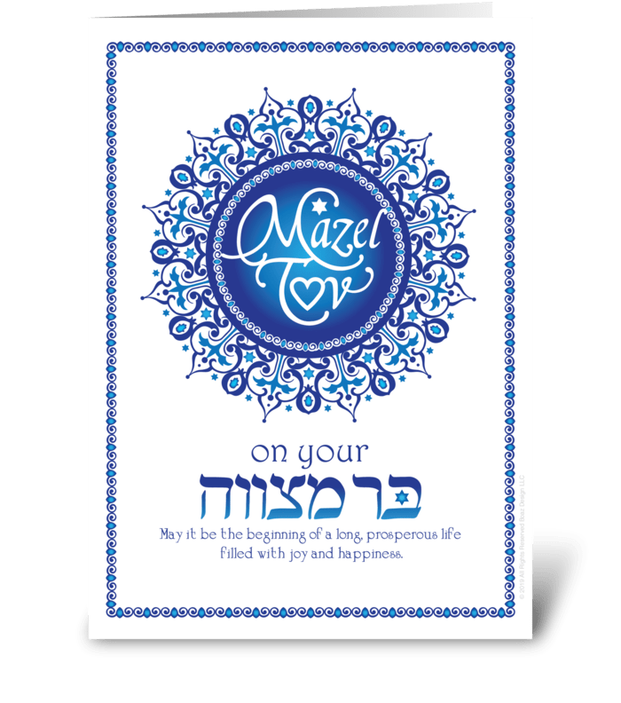 Mandala Mazel Tov Bar Mitzvah  greeting card