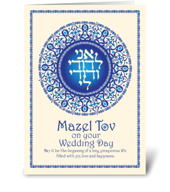 Jewish Wedding Mazel Tov  greeting card