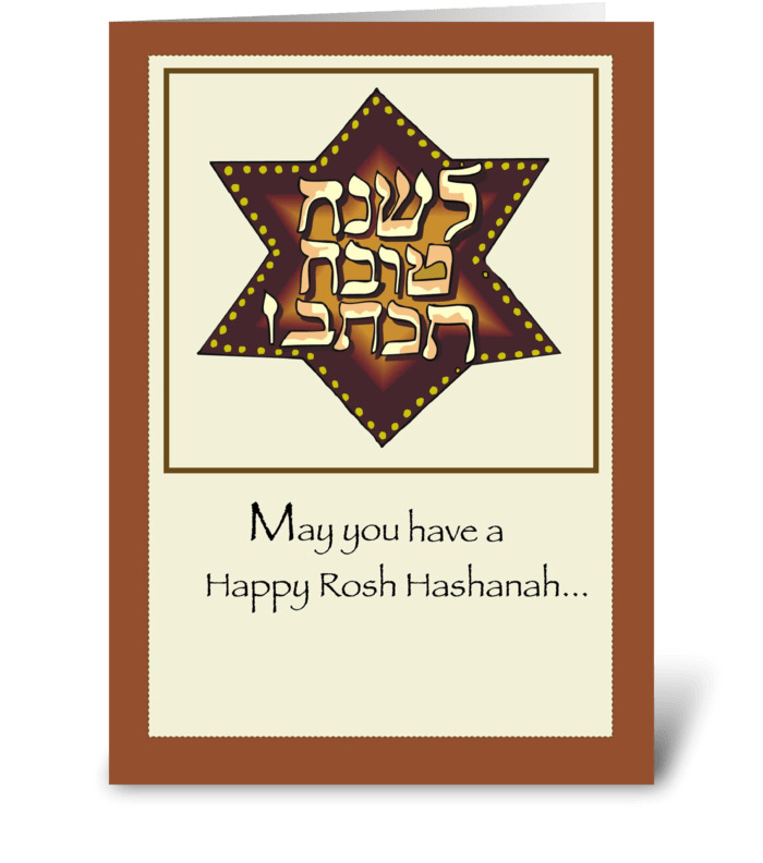 Rosh Hashanah Hebrew Star greeting card