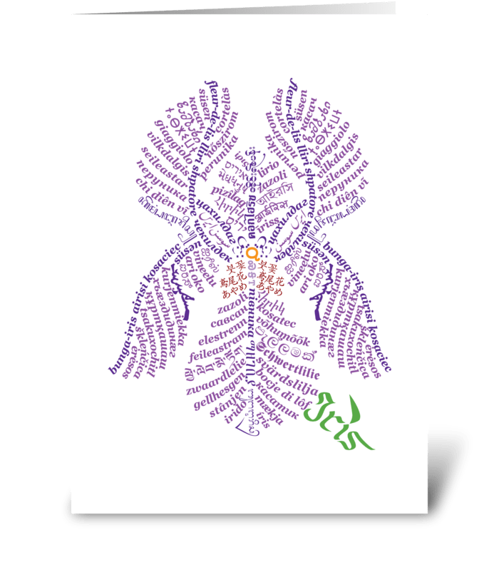 Wor(l)d Iris greeting card