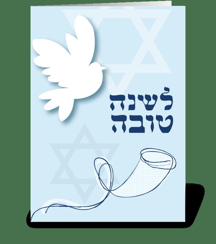 White Dove and Shofar greeting card