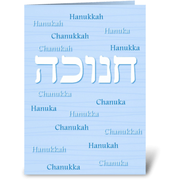 Spellings of Hanukkah greeting card
