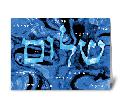 Shalom Blessing  greeting card